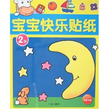 宝宝快乐贴纸·宝宝快乐贴纸 [2岁] 电子版下载