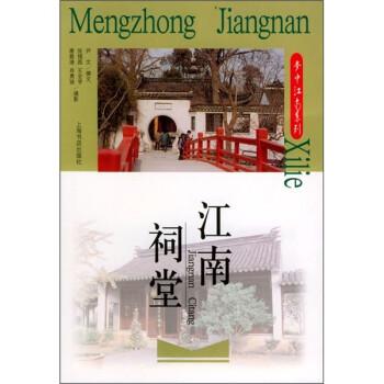 梦中江南系列:江南祠堂 在线下载