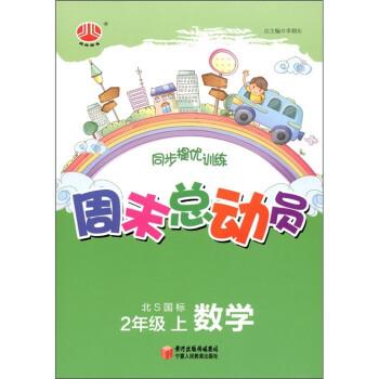 经纶图书·同步提优训练·周末总动员:数学 电子书