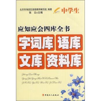 中学生应知应会四库全书:字词库、语库、文库、资料库 电子书下载