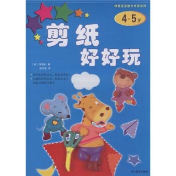 神奇宝宝智力开发系列:剪纸好好玩 [4-5岁] 在线下载