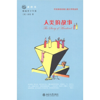 悦读房龙:人类的故事 [7-14岁] PDF电子版