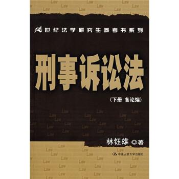 刑事诉讼法/21世纪法学研究生参考书系列 试读