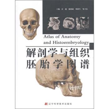 解剖学与组织胚胎学图谱  [Atlas of Anatomy and Histoembryology] PDF版下载