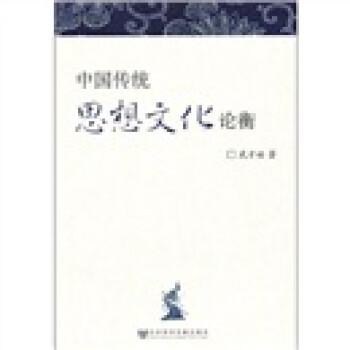 中国传统思想文化论衡 PDF版下载