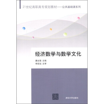 21世纪高职高专规划教材·公?#19981;?#30784;课系列:经济数学与数学文化 电?#24433;?#19979;载