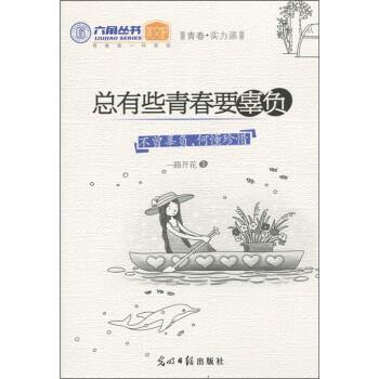 六角丛书·总有些青春要辜负:不曾辜负,何懂珍惜 电子版下载