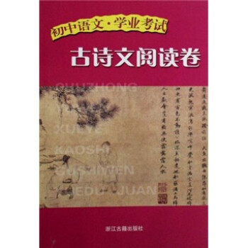 初中语文·学业考试:古诗文阅读卷 版