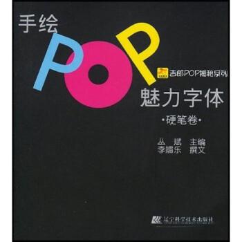 吉郎POP揭秘系列:手绘POP魅力字体 PDF版下载