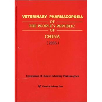 中华人民共和国兽药典2005年版 在线阅读