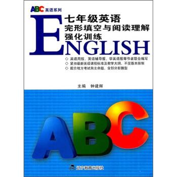 ABC英语系列:7年级英语完形填空与阅读理解强化训练 在线下载