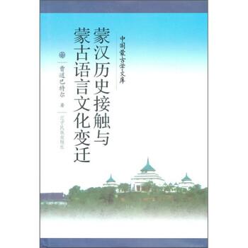 蒙汉历史接触与蒙古语言文化变迁 电子书下载