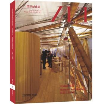 国际新建筑5:抗震之竹建筑  [International New Architecture] 电子书下载