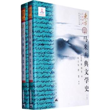 马来古典文学史 PDF电子版