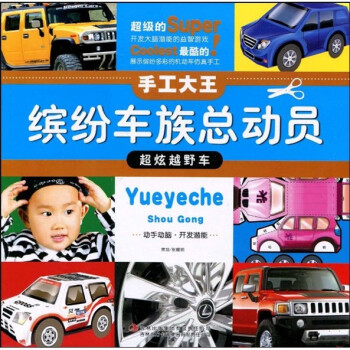 手工大王:缤纷车族总动员·超炫越野车 [3-6岁] PDF版下载