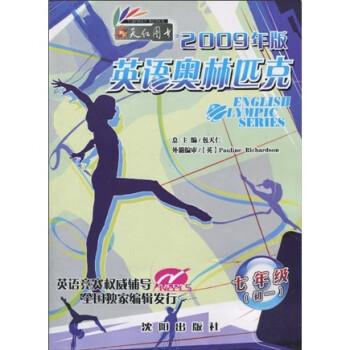 英语奥林匹克:7年级 在线下载