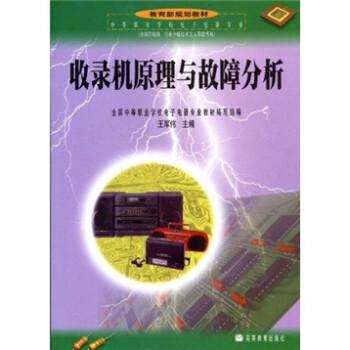 教育部规划教材:收录机原理与故障分析 电子版下载