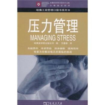 压力管理  [Managing Stress] 电子书下载