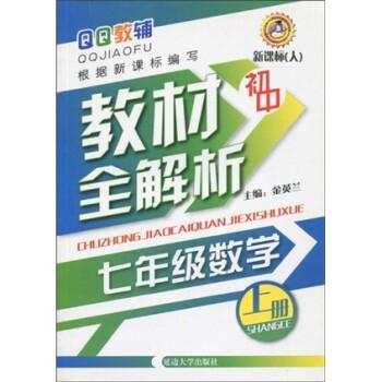 QQ教辅·初中教材全解析:7年级数学 PDF版