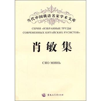 当代中国俄语名家学术文库:肖敏集 在线阅读