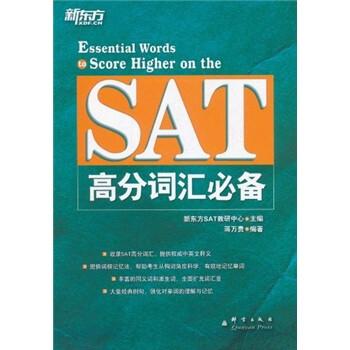 新东?#20581;AT高分词汇必备  [Essential Words to Score Higher on the SAT] 电子书