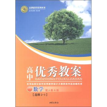 志鸿优化系列丛书·高中优秀教案:数学 在线阅读