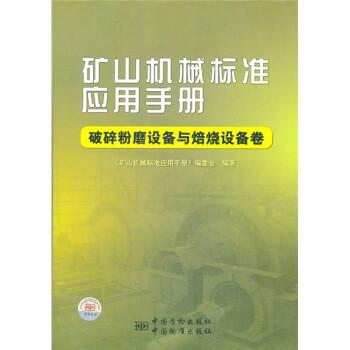 矿山机械标准应用手册 PDF电子版