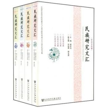 民族研究文汇 PDF电子版