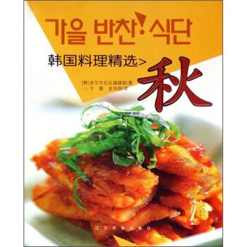韩国料理精选:秋 版