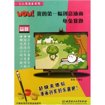 小小梵高美术馆·WOW!我的第一幅创意油画:龟兔赛跑 [3-6岁] 电子书下载