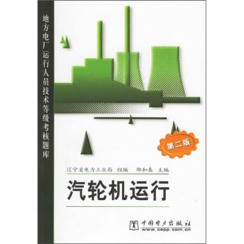 地方电厂运行人员技术等级考核题库:汽轮机运行 PDF版