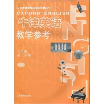 牛津英语教学参考:8年级第2学期8B PDF版
