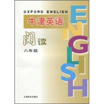 牛津英语阅读 电子书