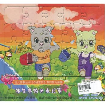 幼儿养教丛书 Q城宝贝 系列智力拼图 猪兄弟的运水比赛