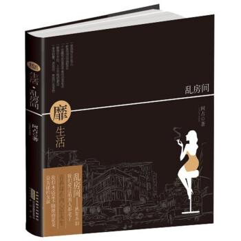 靡生活·乱房间:熟年女子的生活姿态 PDF版