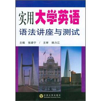 实用大学英语语法讲座与测试 电子书