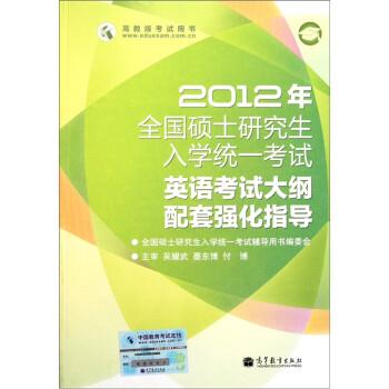 2012年全国硕士研究生入学统一考试:英语考试大纲配套强化指导 PDF版