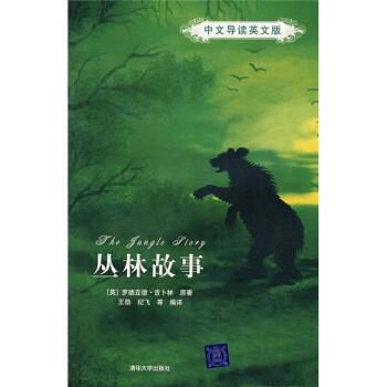丛林故事 在线阅读