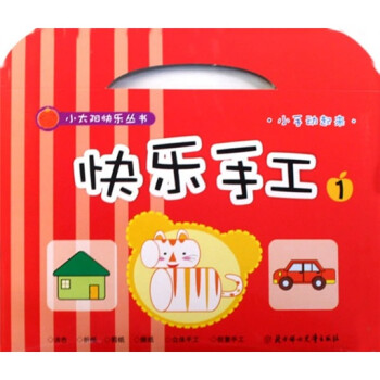 小太阳快乐丛书:快乐手工1 [3-6岁] 在线阅读