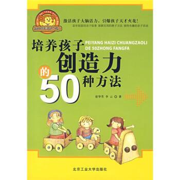培养孩子创造力的50种方法 电子书下载