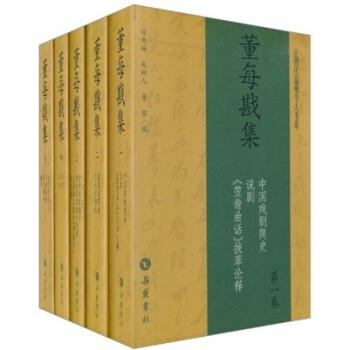 近现代温州学人书系:董每戡集 下载