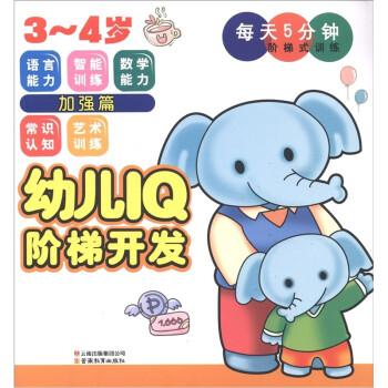 幼儿IQ阶梯开发·每天5分钟阶梯式训练:加强篇 [3-4岁] 在线阅读