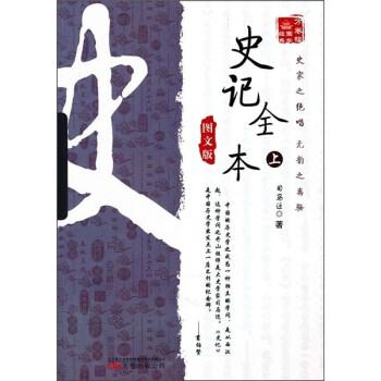 万卷楼国学经典:史记全本 电子版下载