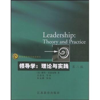 领导学:理论与实践 PDF电子版
