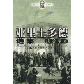 亚里士多德选集:政治学卷 PDF版