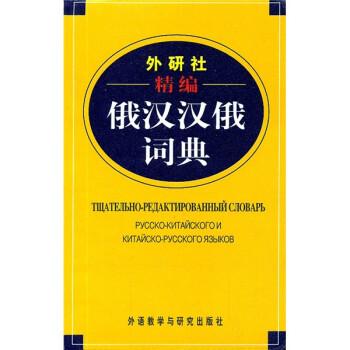 《外研社精编俄汉汉俄词典》