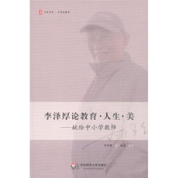 李泽厚论教育·人生·美?#21512;?#32473;中小学教师 试读