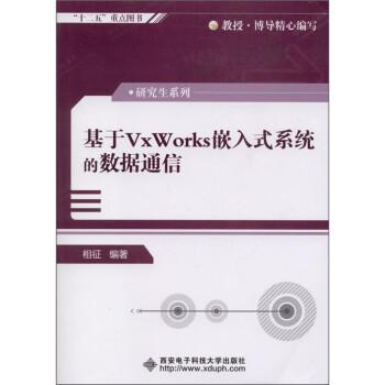基于VxWorks嵌入式系统的数据通信 电子书