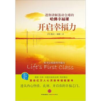 开启幸福力 电子书