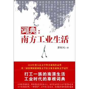 词典:南方工业生活 PDF电子版